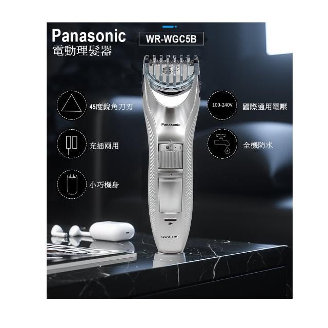 【Panasonic 國際牌】ER-WGC5B(電動理髮器 剪髮器 電動刮鬍刀)