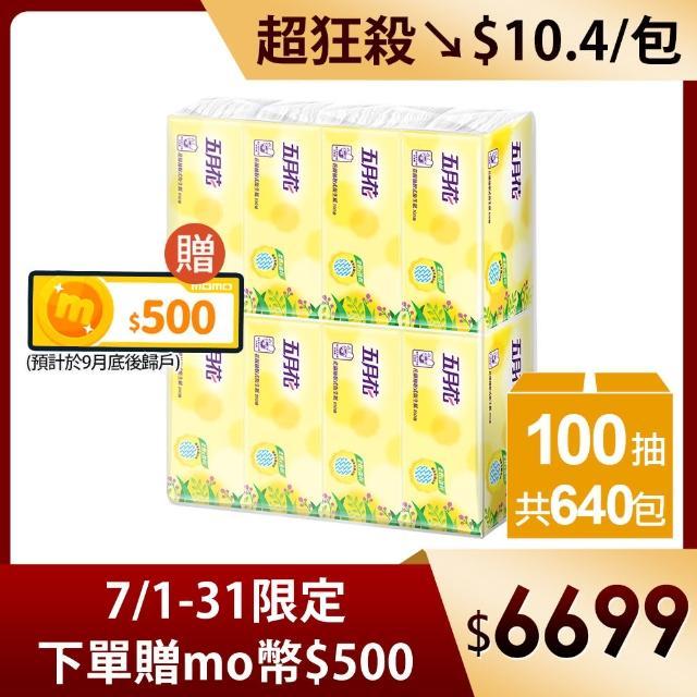【五月花】花園版抽取式衛生紙(100抽x8包x8袋x10箱)