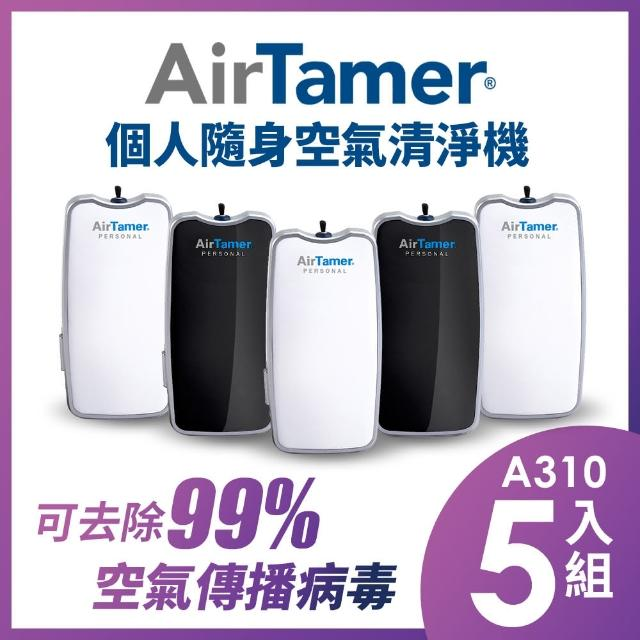 【AirTamer】五入組-AirTamer A310S個人隨身負離子空氣清淨機(☆黑白兩色可選)