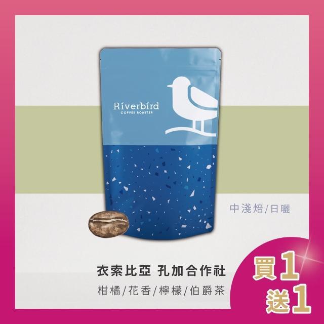 【江鳥咖啡】衣索比亞 孔加合作社 半磅(225g*1包)