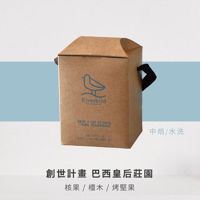【江鳥咖啡】濾掛式 巴西 COE 常勝軍 皇后莊園(10入/盒)