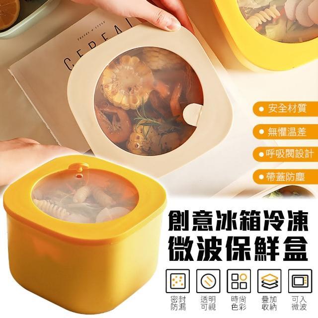 【EZlife】創意冰箱冷凍微波保鮮盒-1L(贈叉匙)
