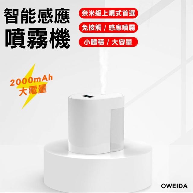 【Oweida】上噴式 智能感應 自動噴霧機 USB充電式(消毒機 酒精噴霧機)