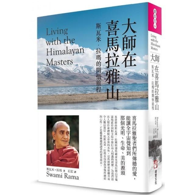 大師在喜馬拉雅山:斯瓦米•拉瑪的開悟旅程