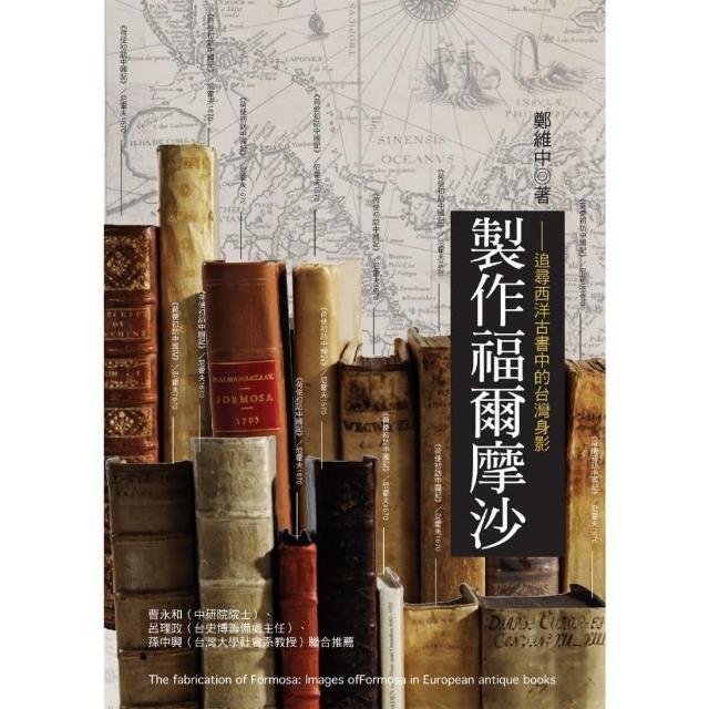 製作福爾摩沙:追尋西洋古書中的台灣身影