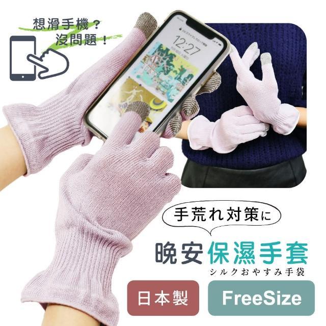【日本Erally】晚安可觸控保濕手套1雙(日本製)