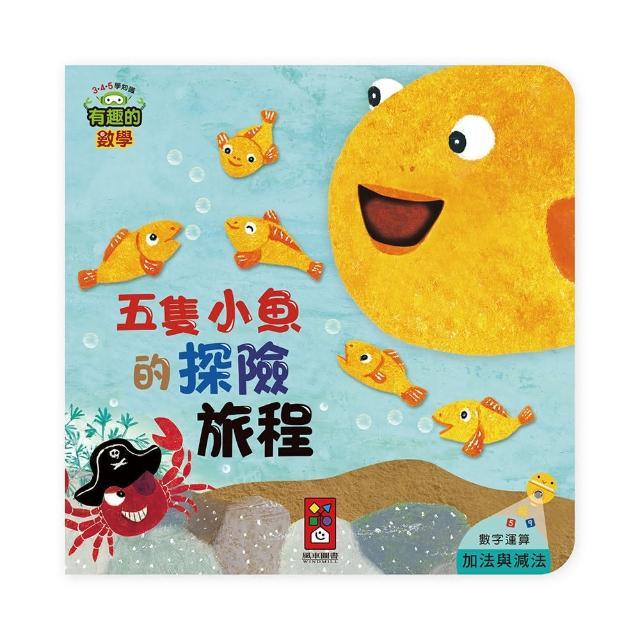 【風車圖書】五隻小魚的探險旅程(有趣的數學)