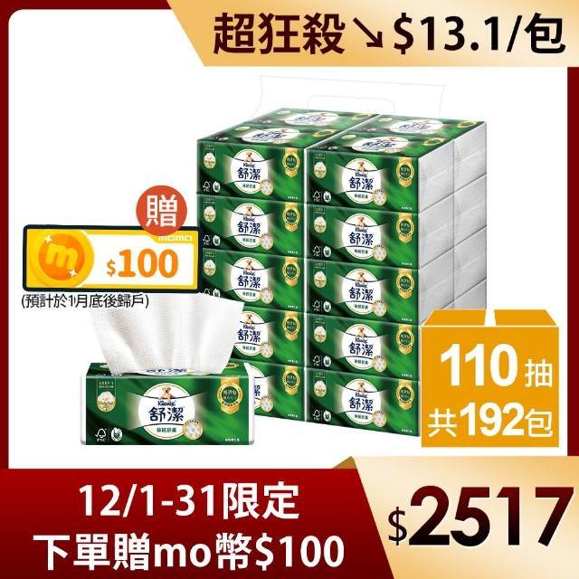 【Kleenex 舒潔】絲絨舒膚抽取衛生紙110抽x64包x3箱