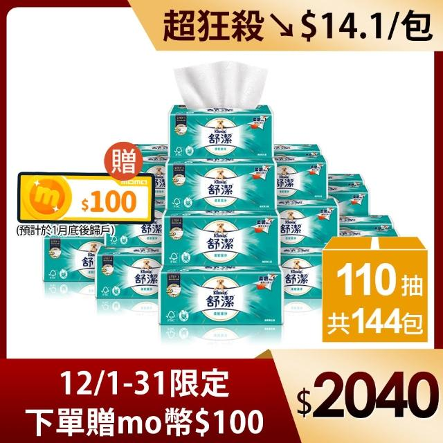 【Kleenex 舒潔】柔韌潔淨抽取衛生紙 110抽x48包x3箱