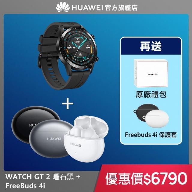 【FreeBuds 4i耳機組】HUAWEI 華為-WATCH GT2 健康運動智慧手錶(曜石黑 / 血氧偵測)