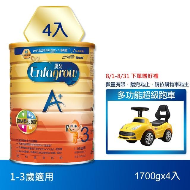 【美強生】優兒A+幼兒成長奶粉 1700gx4入(1-3歲適用)