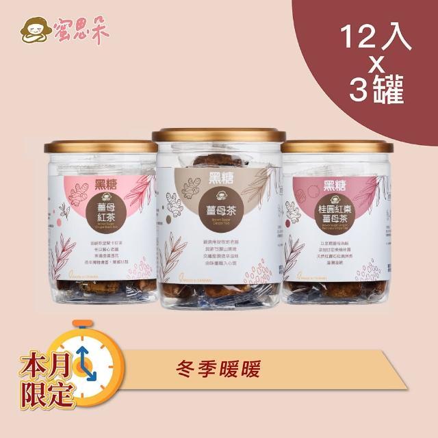 【蜜思朵】冬季暖暖組(薑母/桂圓紅棗薑母/薑母紅茶)