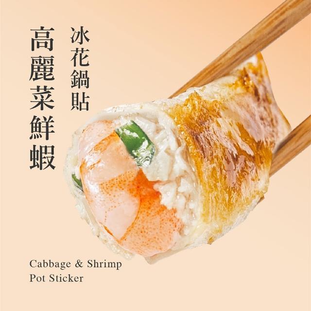 【果貿吳媽家水餃】高麗菜鮮蝦 手工冰花鍋貼(1盒12入)