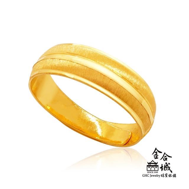 【金合城】簡約款黃金女戒 2RST021(金重約1.08錢)