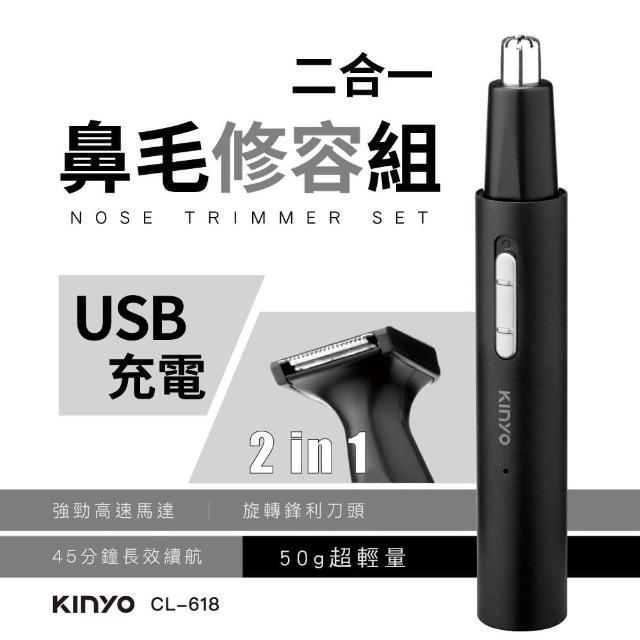 【KINYO】二合一充電鼻毛修容組(CL-618)
