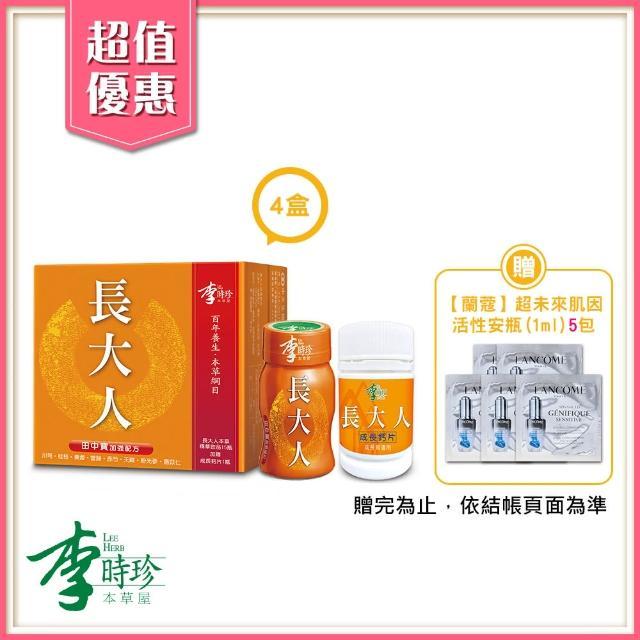 【李時珍】田中寶長大人-女生 每盒15罐+成長鈣片45錠(共4盒)