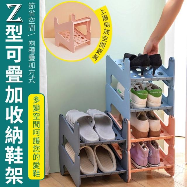 【你會買】節省空間可疊加Z型收納鞋架x3組(鞋架 收納 置物 宿舍 玄關 簡易安裝)