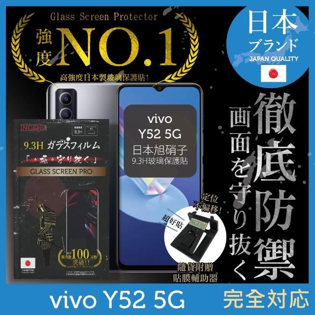 【INGENI徹底防禦】vivo Y52 5G 日規旭硝子玻璃保護貼 非滿版