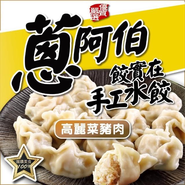 【蔥阿伯】餃實在青蔥/高麗菜水餃任選共6包(18g約40粒/包)
