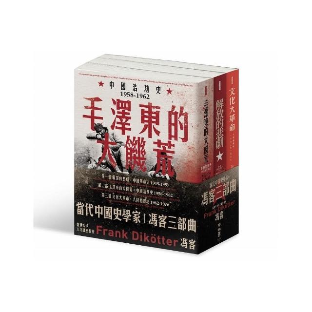 :解放的悲劇、毛澤東的大饑荒、文化大革命