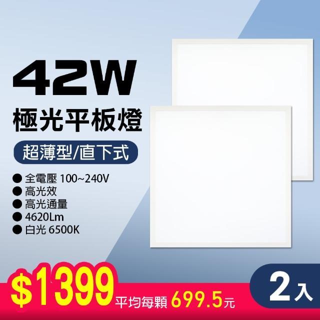 【朝日光電】LED 42W 極光平板燈-1盒2入裝(LED平板燈)