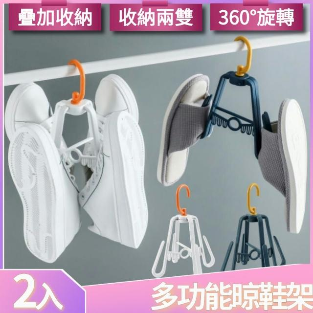 【I.Dear】居家洗鞋多功能懸掛式可旋轉雙勾陽台晾曬鞋架(超值兩件組)