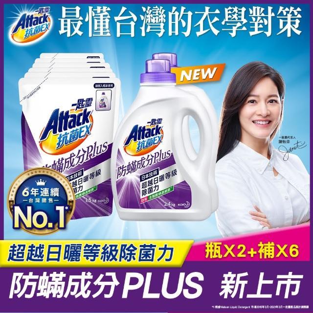【一匙靈】ATTACK 抗菌EX防螨成分PLUS洗衣精2+6件組(2.4kgX2瓶+1.5kgX6包)