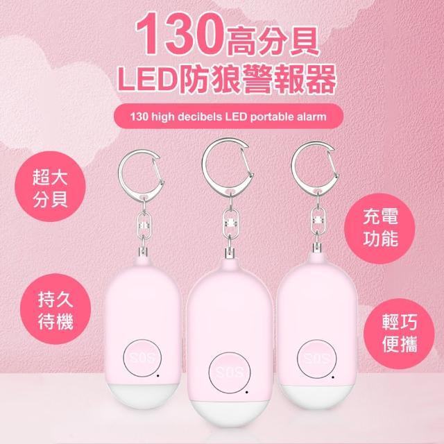 【WIDE VIEW】130高分貝LED防狼警報器(B300)