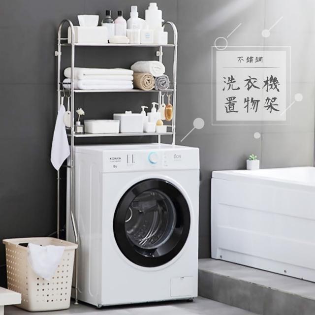 不銹鋼多功能落地收納架 洗衣機置物架(收納架 洗衣機架 雜物架 馬桶架-三層1入)