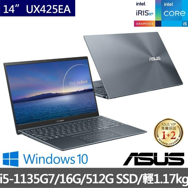 【ASUS送AX網路分享器組】ZenBook UX425EA 14吋輕薄筆電(i5-1135G7/16G/512G PCIE SSD/W10)