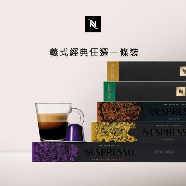 【Nespresso】經典暢銷咖啡膠囊_任選1條裝(10顆/條;僅適用於Nespresso膠囊咖啡機)