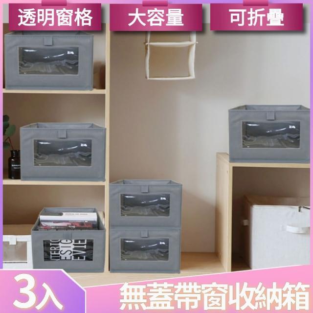 【I.Dear】居家收納日式可折疊帶窗無蓋布藝儲物箱衣物整理箱(超值三件組)