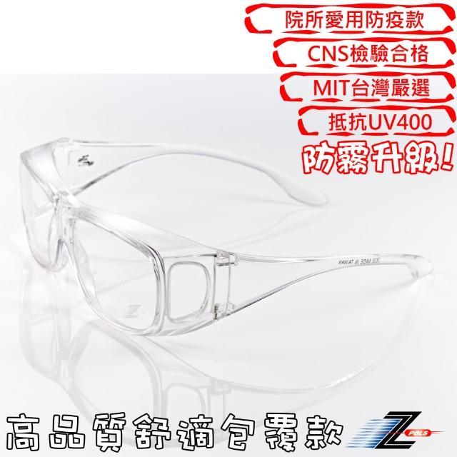 【Z-POLS】防霧升級款 高品質專業透明加大護目鏡Z286P 診所指定專用款(抗UV400防飛沫可套度數眼鏡)
