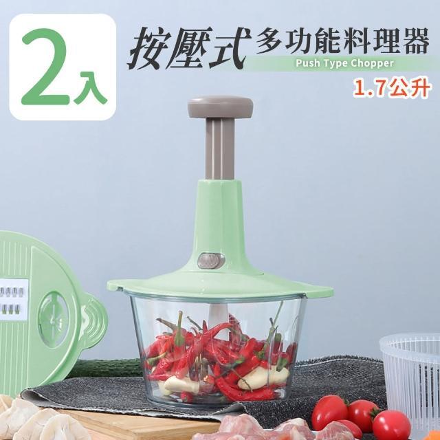 【家適帝】按壓式多功能料理器(2入)