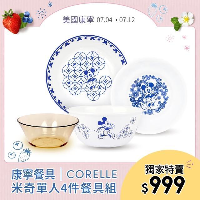 【CorelleBrands 康寧餐具】青花彩米奇單人4件式餐具組