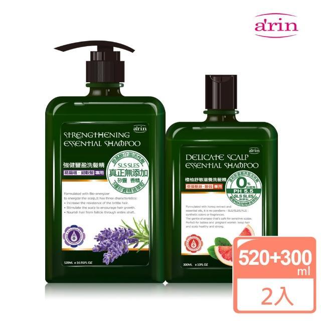 【arin氧潤】平衡髮脆弱乾燥純精油雙效組(買一送一)