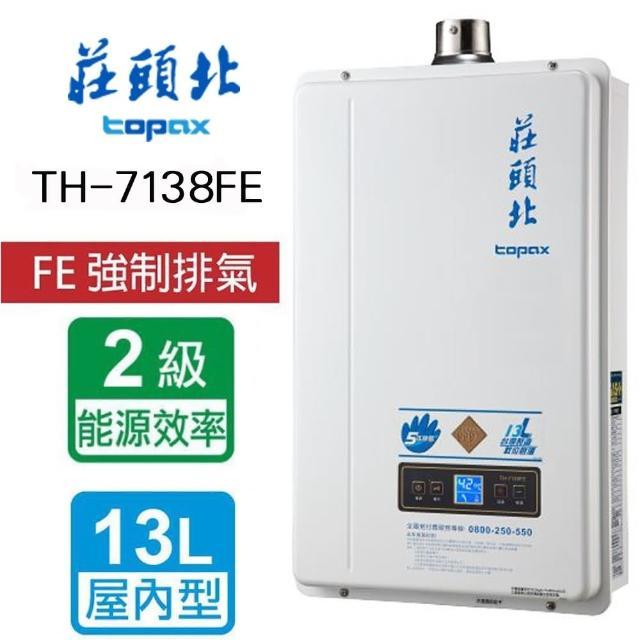 【莊頭北】TH-7138FE_13L數位恆溫型熱水器(部分區域含基本安裝)