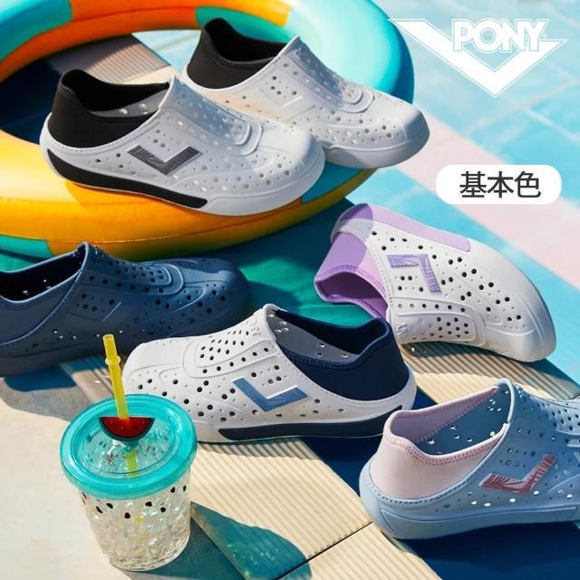 【PONY】2021 新品 ENJOY洞洞鞋 踩後跟 雨鞋 水鞋 中性款 15款