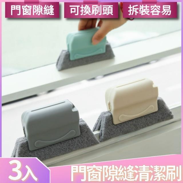 【I.Dear】居家門窗陽台凹槽隙縫可換刷頭菜瓜布清潔刷(超值三件組)