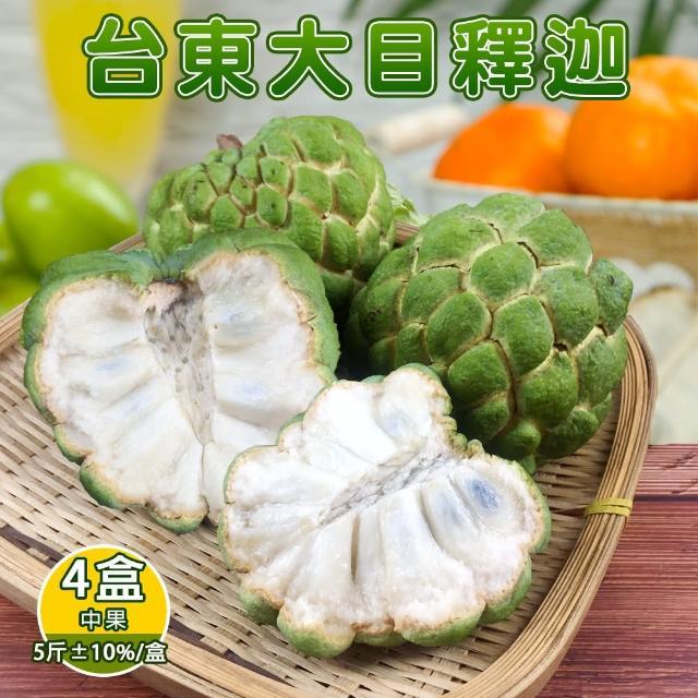 【預購-產地直送】台東香甜好吃大目釋迦5斤7-8顆(共4盒)