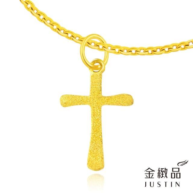 【金緻品】黃金墜子 鑽砂金十字 0.16錢(9999純金墜飾 十字架 信仰 氣質 正能量 送精緻皮繩)