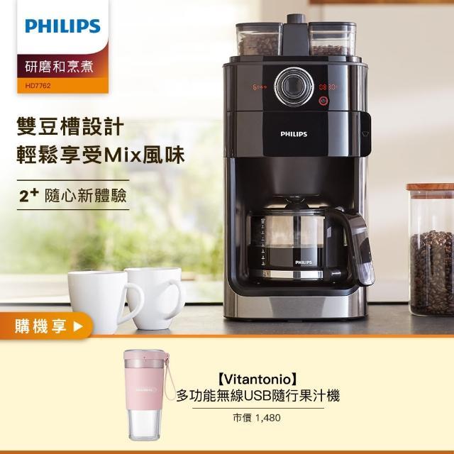 【Philips 飛利浦】2+全自動美式研磨咖啡機(HD7762)+小V多功能無線USB隨行果汁機