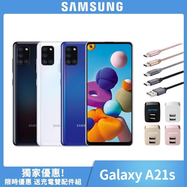 SAMSUNG 三星充電配件組【SAMSUNG 三星】Galaxy A21s超強四鏡智慧型手機(4G/64G)