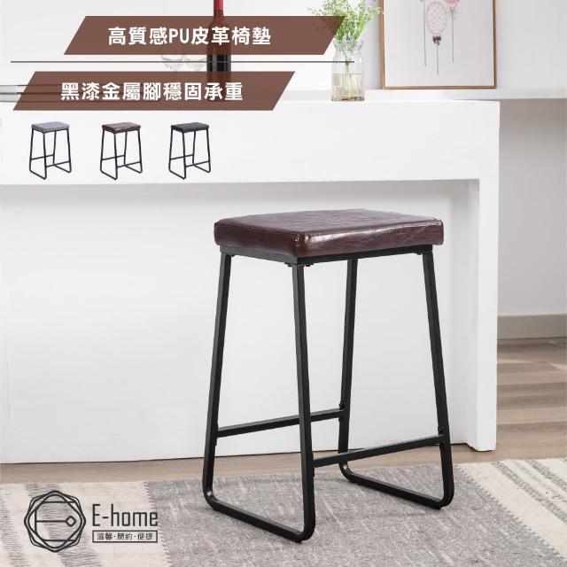 【E-home】Daryl戴瑞爾復古PU黑腳吧檯椅-坐高73cm-三色可選(高腳椅 網美 工業風)