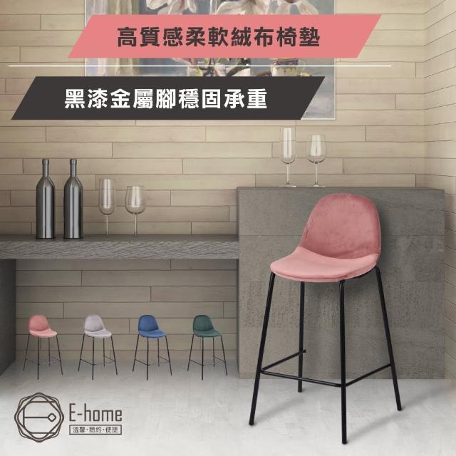 【E-home】Hayn海恩絨布黑腳經典吧檯椅-坐高61cm-四色可選(高腳椅 網美 工業風)