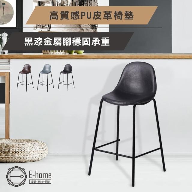 【E-home】Vose沃斯復古PU黑腳經典吧檯椅-坐高61cm-三色可選(高腳椅 網美 工業風)