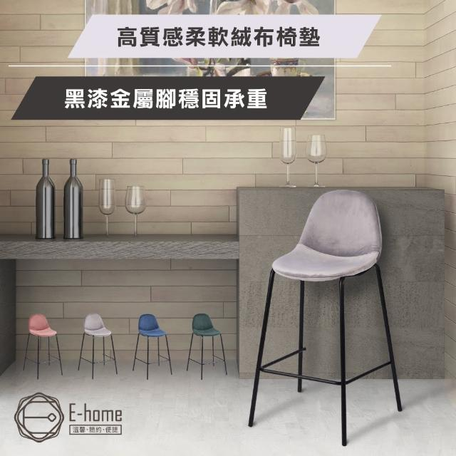 【E-home】Murta莫塔絨布黑腳經典吧檯椅-坐高66cm-四色可選(高腳椅 網美 工業風)