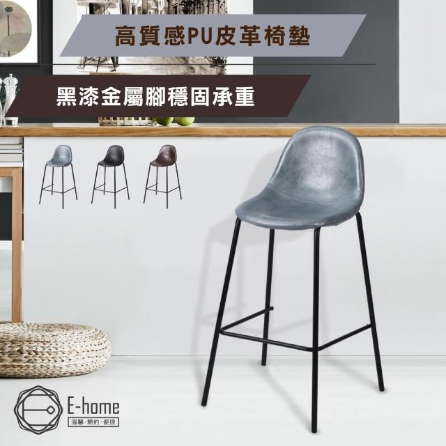 【E-home】Jetta婕塔復古PU黑腳經典吧檯椅-坐高73cm-三色可選(高腳椅 網美 工業風)