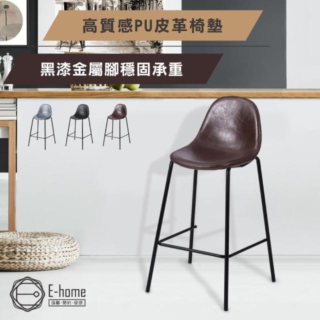 【E-home】Gova歌瓦復古PU黑腳經典吧檯椅-坐高66cm-三色可選(高腳椅 網美 工業風)