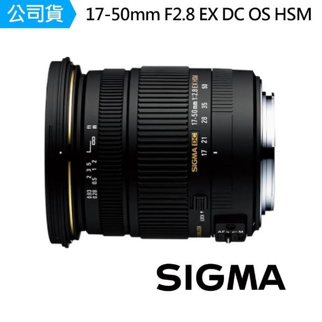 【Sigma】17-50mm F2.8 EX DC OS HSM 標準變焦鏡頭(公司貨)